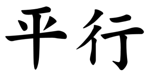 Japanese Word for Parallel