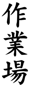 Japanese Word for Workshop