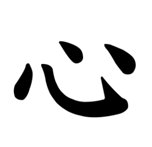 Japanese Word for Mind