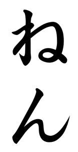 Japanese Word for Year