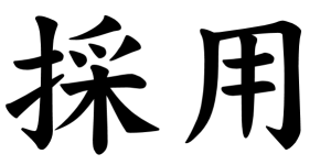 Japanese Word for Adoption