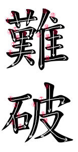 Japanese Word for Wreck