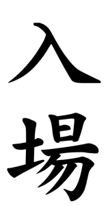 Japanese Word for Admission