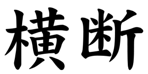 Japanese Word for Traverse