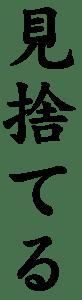 Japanese Word for Abandon