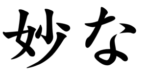 Japanese Word for Queer