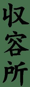 Japanese Word for Asylum