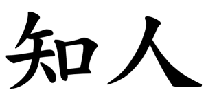 Japanese Word for Acquaintance