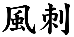 Japanese Word for Satire