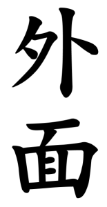 Japanese Word for Exterior