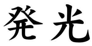 Japanese Word for Radiance