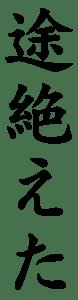 Japanese Word for Extinct