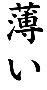 Japanese Word for Thin