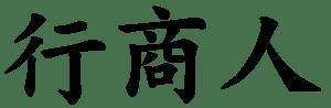 Japanese Word for Peddler