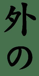 Japanese Word for External