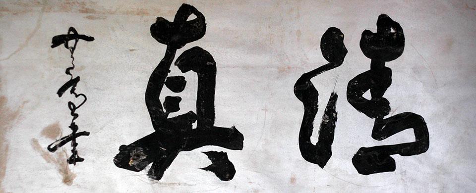 hagi_kalligrafi_tempel