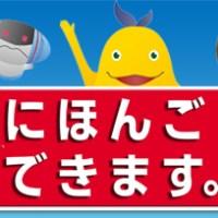Lär dig japanska med Erin's Challenge!