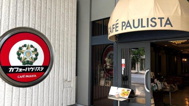 cafepaulista_exterior