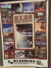 Zao onsen opened for 1900 years, as stated in poster