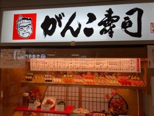 """Ganko (""""stubborn"""") Sushi"""