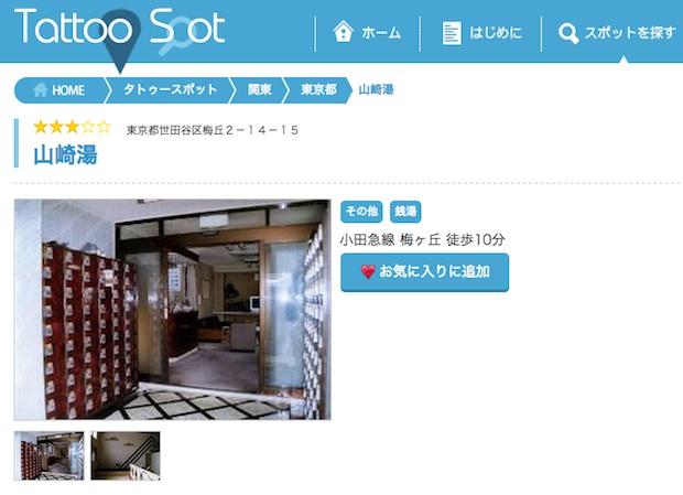 tattoo spot japan onsen hot spring bath izezumi accept refuse