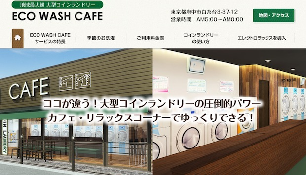 eco wash cafe coffee shop laundry coin japan tokyo laundromat