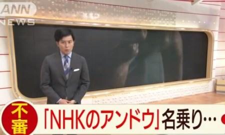 Vigaristas usando o nome da NHK com os idosos Japoneses