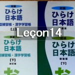 hirake nihongo leçon 14