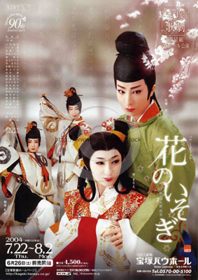 Takarazuka Review