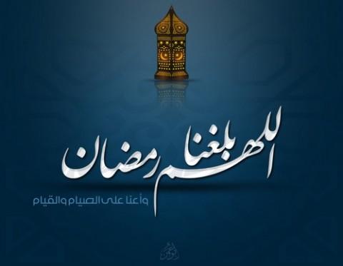 شهر رمضان 2013