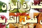 6 أطعمة لخسارة الوزن خلال الخريف