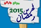رمضان جاراتي : فهرس وصفات شهر رمضان