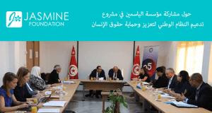 حول مشاركة مؤسسة الياسمين في مشروع تدعيم النظام الوطني لتعزيز وحماية حقوق الإنسان