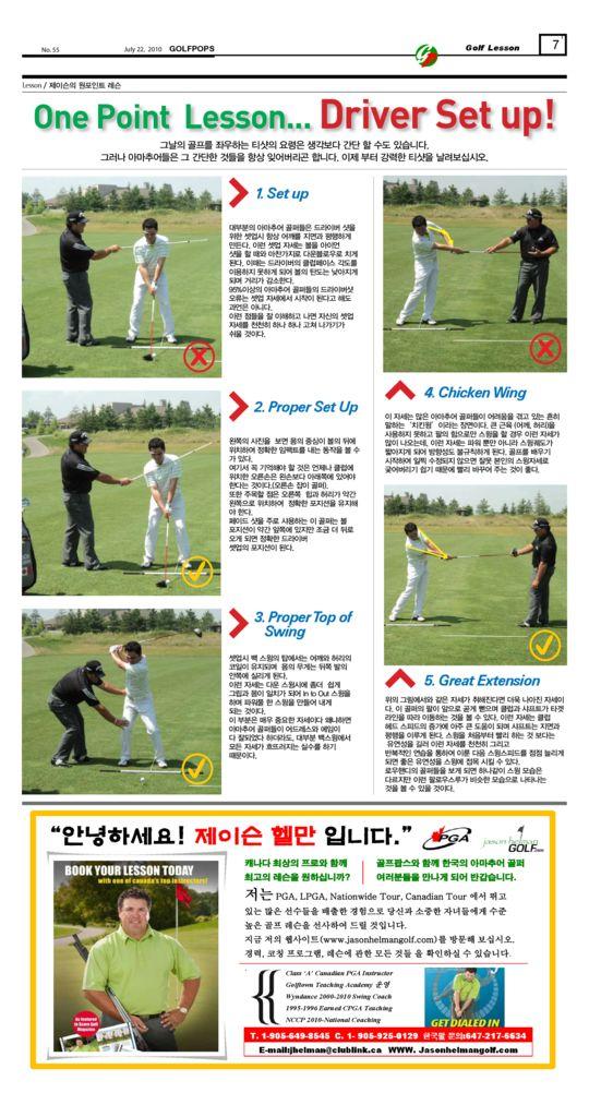 GolfPops – Driver Setup