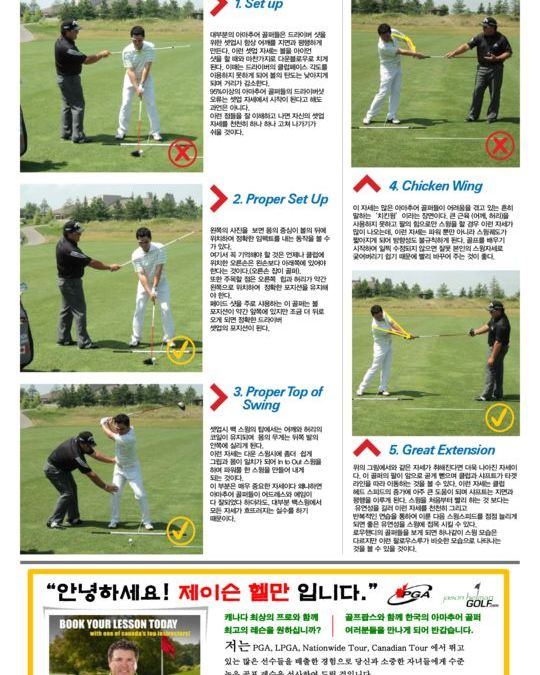 Golfpops-Driver-Set-up-Swing