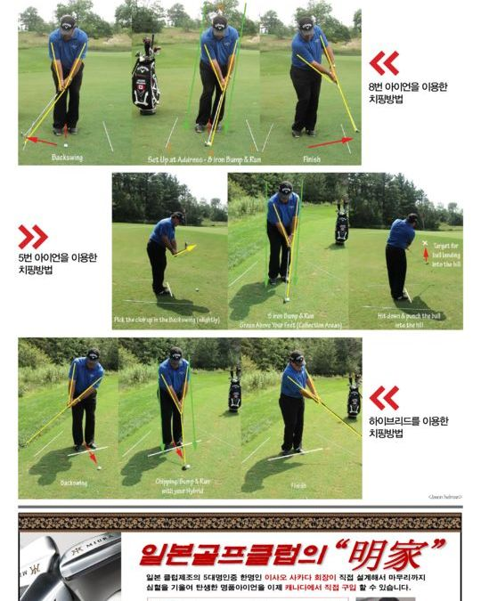 thumbnail of Korean-Chipping-Lesson-Golf-Pops-Jason-Helman-Golf