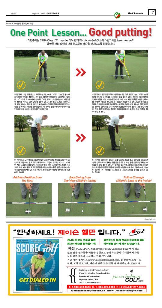 thumbnail of Korean-Putting-Article-Jason-Helman-Golf