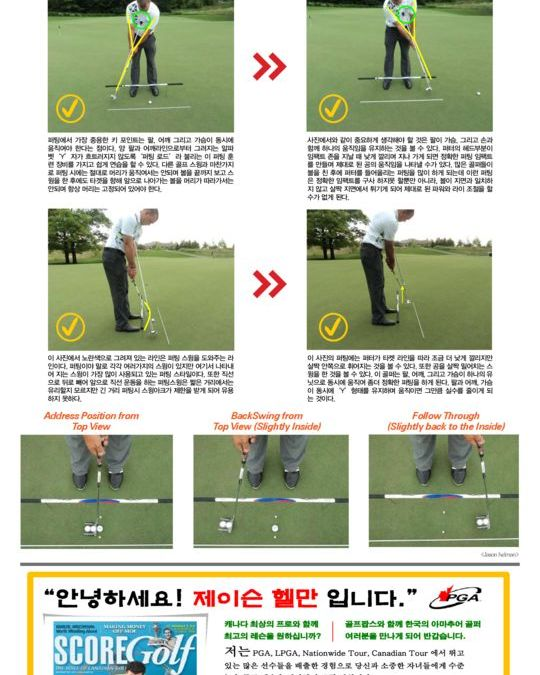 GolfPops – Putting