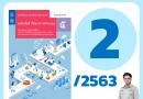 บันทึกการมาเรียน – วิทยาการคำนวณ (ม.5) ปีการศึกษา 2563