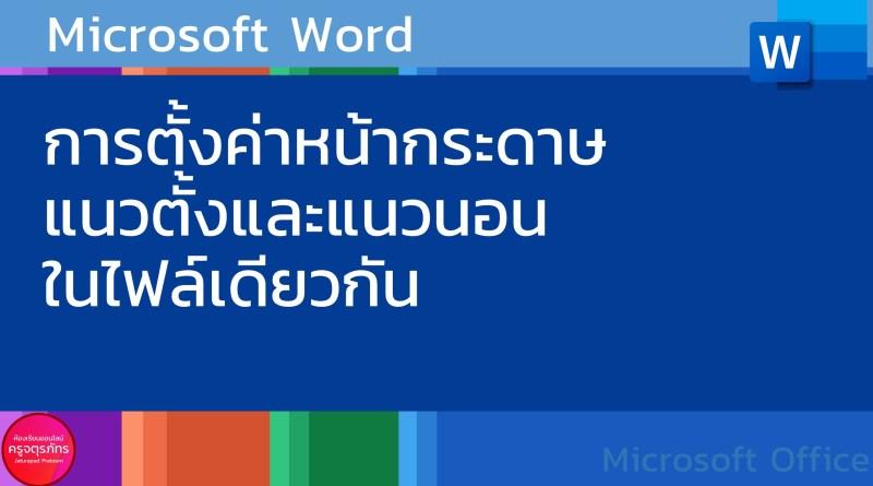 Word | การตั้งค่าหน้ากระดาษแนวตั้งและแนวนอนในไฟล์เดียวกัน ในโปรแกรม Microsoft Word