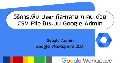Google Admin | วิธีการเพิ่ม User ทีละหลาย ๆ คน ด้วย CSV File ในระบบ Google Admin