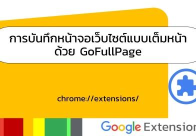 Chrome Extensions   การบันทึกหน้าจอเว็บไซต์แบบเต็มหน้าด้วย GoFullPage – Full Page Screen Capture