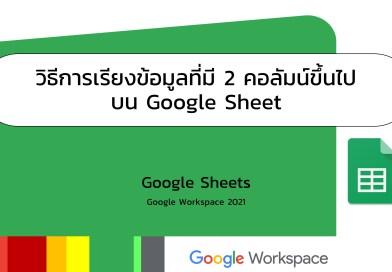 Google Sheets | วิธีการเรียงข้อมูลที่มี 2 คอลัมน์ขึ้นไปบน Google Sheet