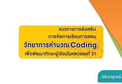 หนังสือ | แนวทางการส่งเสริมการจัดการเรียนการสอนวิทยาการคำนวณ Coding เพื่อพัฒนาทักษะผู้เรียนในศตวรรษที่ 21 สำนักงานเลขาธิการสภาการศึกษา กระทรวงศึกษาธิการ