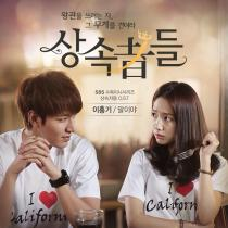 Serial TV The Heirs