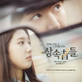 The Heirs Poster