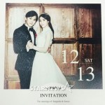 Wedding, Super Junio, Kim Sa Eun