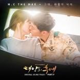 태양의 후예 Original Soundtrack Part 9