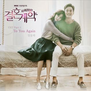 Cover MBC 드라마 결혼계약 (Original Television Soundtrack), Pt. 1