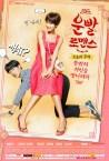 Lucky-Romance Official Poster HD 1